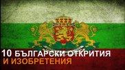 10 Български открития и изобретения...