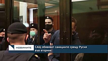 САЩ наложиха санкции на седем руски официални лица заради Навални