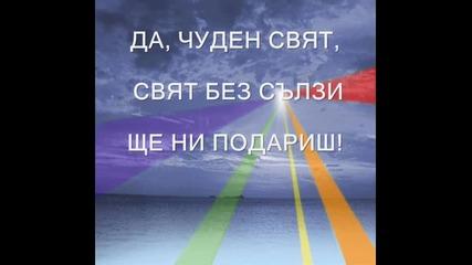 Свят Без Сълзи - Благовестие, Бургас