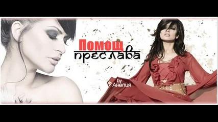 Preslava 2011 - Pomosht (official Song) (cd Rip)