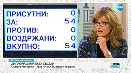 Захариева: Опитите за намеса на Русия в изборите в различни държави не са нещо ново