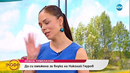 """""""На кафе"""" с Йоана Темелкова"""