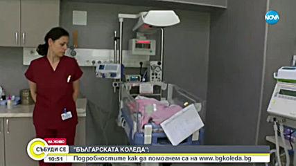 """Как """"Българската Коледа"""" помогна на Университетската болница в Стара Загора?"""