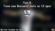 Топ 5 - Гола във Висшата лига за 12 кръг #2