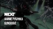NEXTTV 054: Аниме Рубрика: Gungrave