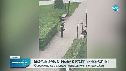 Стрелба в университет в Русия, има убити и ранени
