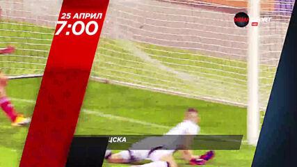 Левски - ЦСКА на 25 април, неделя от 17.00 ч. по DIEMA SPORT