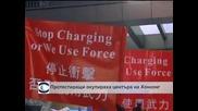 Протестиращи окупираха центъра на Хонконг