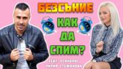БЕЗСЪНИЕ - КАК ДА СПИМ feat. психолог Лилия Стефанова