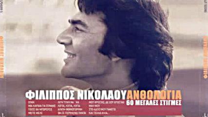 Φιλιπποσ Νικολαου--e pe kai na xame 1978