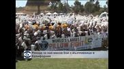 В Калифорния поставиха рекорд за най-масов бой с възглавници