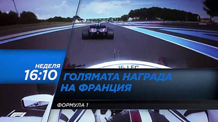 Формула 1: Голямата награда на Франция, на 23 юни, неделя, 16.10 ч. по DIEMA SPORT 2