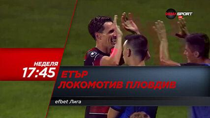 Етър – Локомотив Пловдив на 20 септември, неделя от 17.45 ч. по DIEMA SPORT