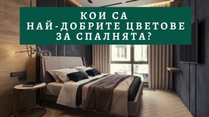 Кои са най-добрите цветове за спалнята?