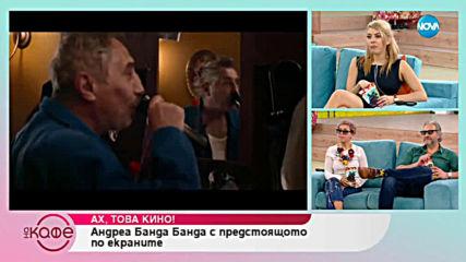 """Андреа Банда-Банда представя горещите новини от социалните мрежи - """"На кафе"""" (21.03.2019)"""