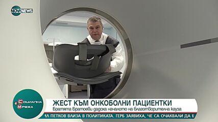 Кауза в подкрепа на онкоболни в Бургас