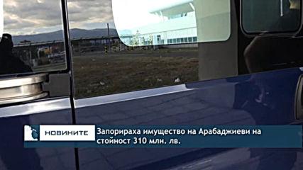 Запорираха имущество на Арабаджиеви на стойност 310 млн. лв.