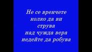 Левски София - Това Е България