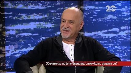 Данчо Караджов: Любовта към внуците е различна от тази към децата