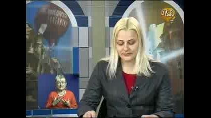 Новинарска Емисия 16.01.09