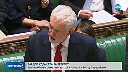 Лейбъристите внесоха вот на недоверие към британския премиер