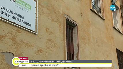 Кой се грижи за хората без дом в София по време на пандемия