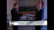 "Исландците ще гласуват на референдум за компенсациите по случая ""Айссейв"""