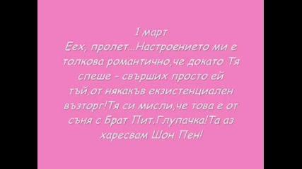 ~дневникът На Един Клитор~