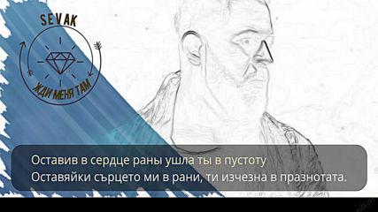 Sevak - Жди меня там Бг превод