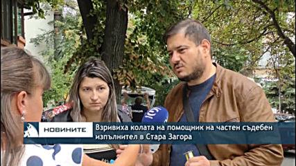 Взривиха кола в Стара Загора, собственост на системен администратор и помощник на ЧСИ