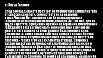 Посрещането на Вермахта в България 1941 г.