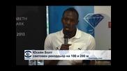 Юсейн Болт: Не се вълнувам от допинга, аз пия само витамини