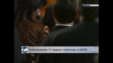 Отбелязваме 11 години членство в НАТО