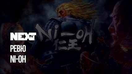 NEXTTV 051: Review: Ni-Oh