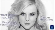 New Превод 2013 Разкошна Балада Научи Се Първо Да Обичаш - Panagiota Georgopoulou _ New Song 2013