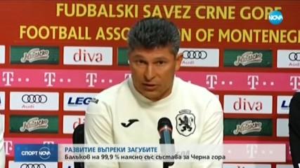 Балъков: Мачът с Черна гора е възлов
