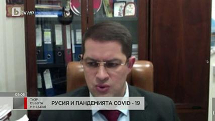 Проф. Дмитрий Еделев- Русия беше готова за коронавируса затова нямаме тежко болни Видео