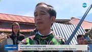 Продължават опитите да открият живи хора след труса в Индонезия