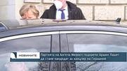 Партията на Ангела Меркел подкрепи Армин Лашет да стане кандидат за канцлер на Германия