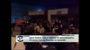 Цяла Либия гори в пожара на революцията, натискът срещу Кадафи се засилва