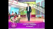 Giorgos Giasemis - Epimenw Kafes me tin Eleni