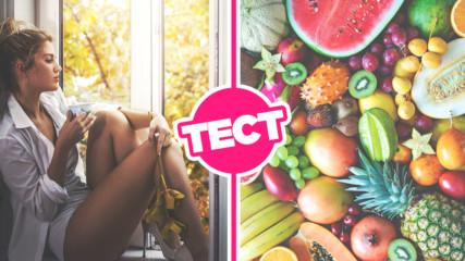 Опиши ни идеалната събота и ще кажем кой е твоят плод това лято!