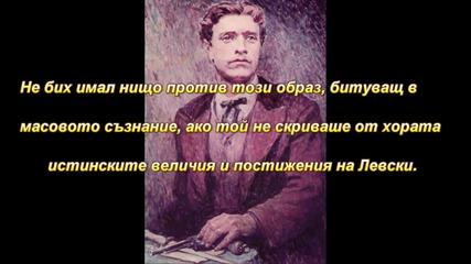 176 Години от рождението на Васил Левски!