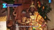 Крал Банса управлява народа си чрез Скайп