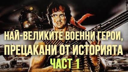 Най-великите военни герои, прецакани от историята - част 1