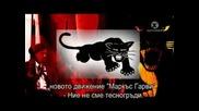 Черните пантери отвътре част 3