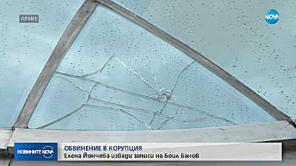 Йончева със запис срещу министъра на културата Боил Банов