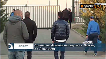 Станислав Манолев не подписа с Левски, а с Лудогорец