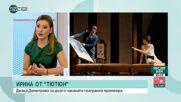 """ЗА ПРЪВ ПЪТ: Поставят на театрална сцена """"Тютюн"""" по Димитър Димов"""