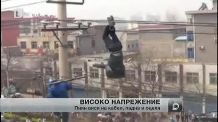 Пиян мъж оцеля по чудо, като вися 15 мин. на високоволтов електропровод